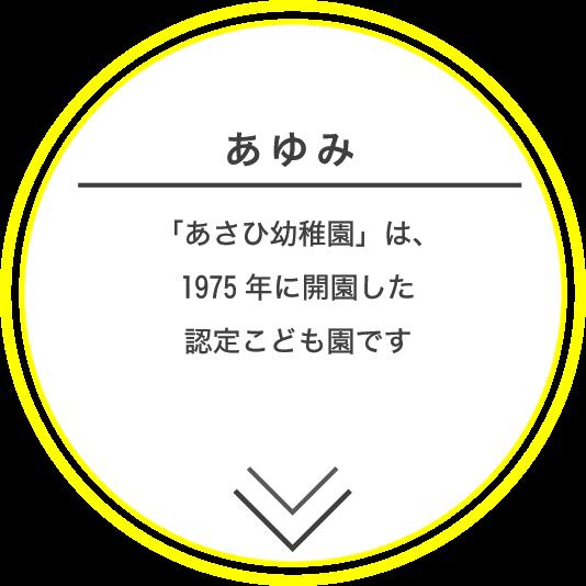 「あさひ幼稚園」は、1975年に開園した認定子ども園です